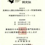 日本神経学会 教育施設 認定証