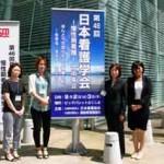 第46回日本看護学会 慢性期看護 学術集会